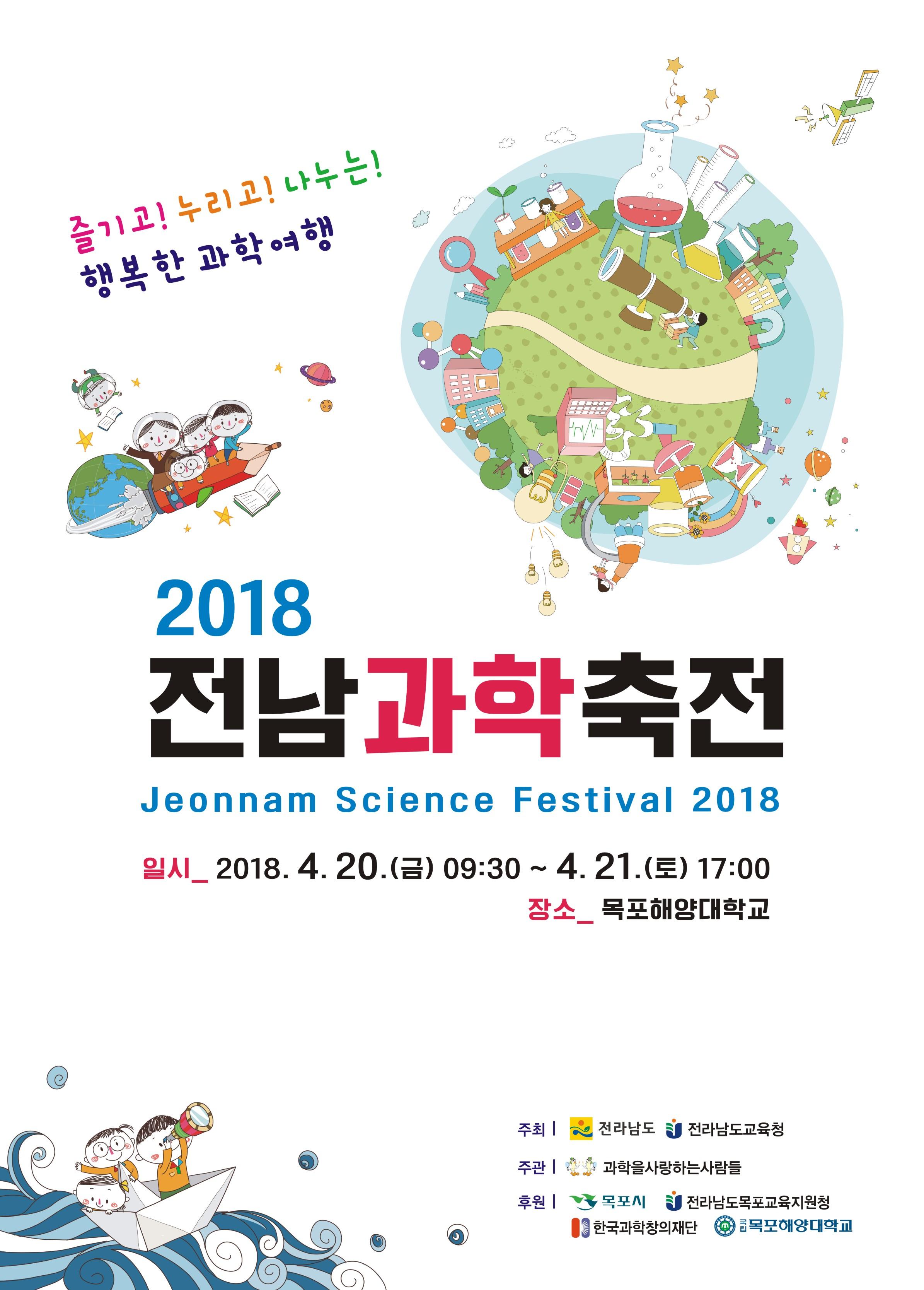 과학축전2018-포스터4차.jpg