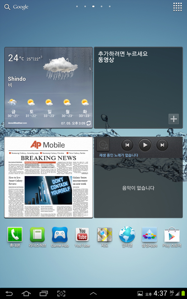 r-Screenshot_2012-07-05-16-37-09.jpg