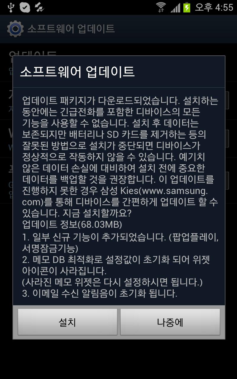 Screenshot_2012-09-10-16-55-48.png : 갤럭시노트 4.0.4 업데이트