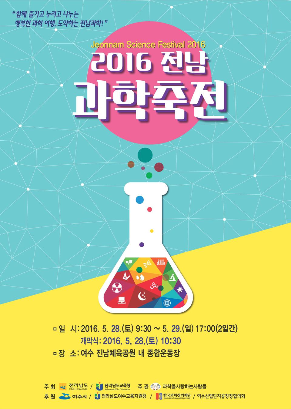 2016 전남과학축전.jpg