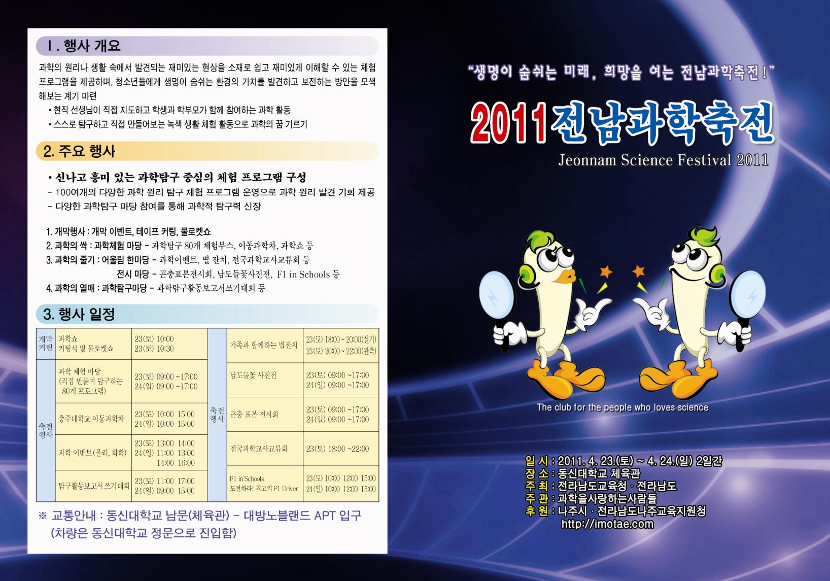 2011jnsf_R1.jpg