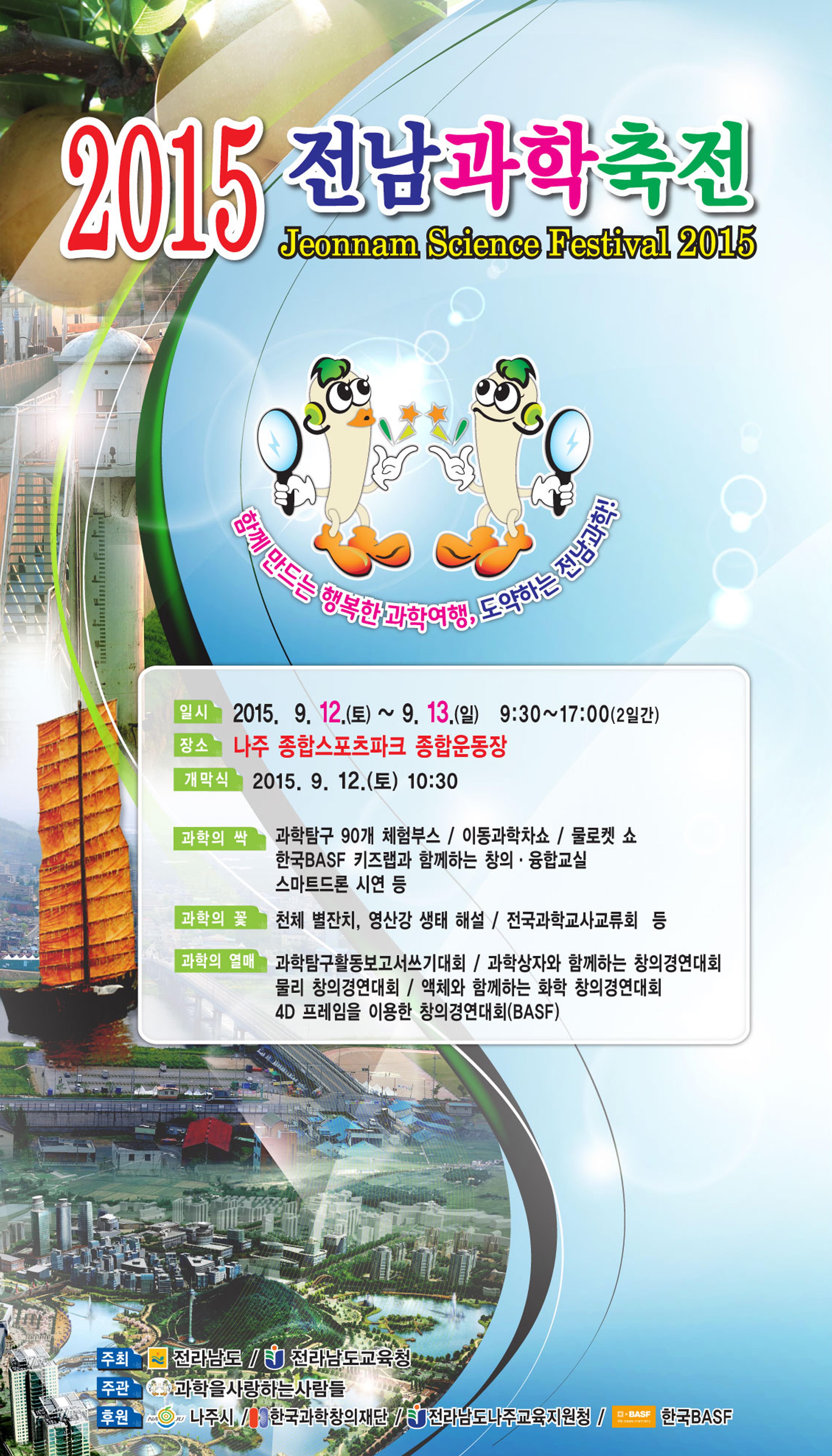 2015.전남과학축전 포스터(배너) 최종.jpg
