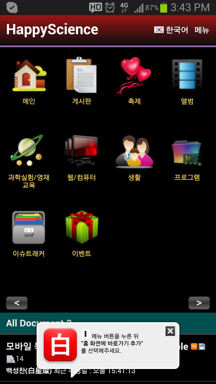 Screenshot_2013-02-19-15-43-21.png