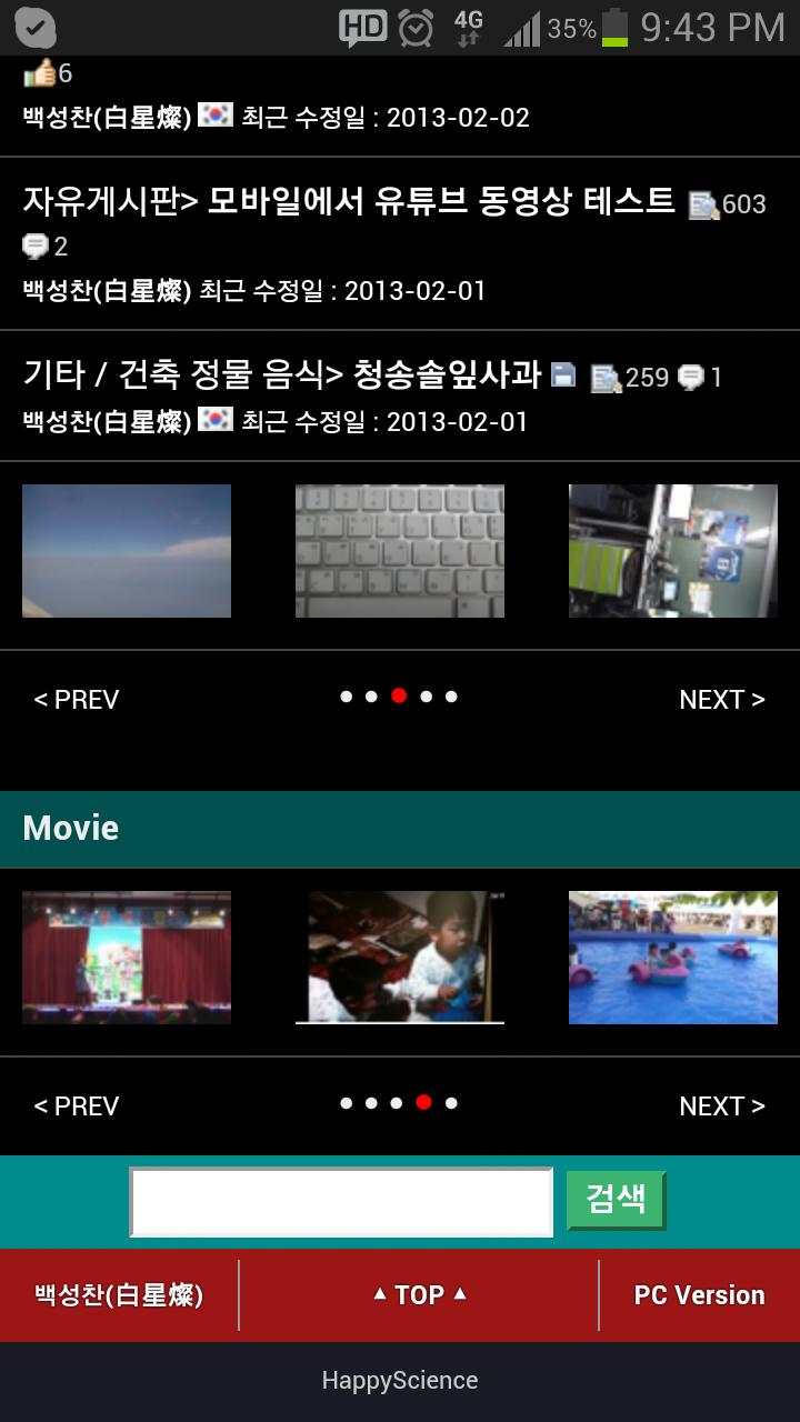 Screenshot_2013-02-10-21-43-32.png