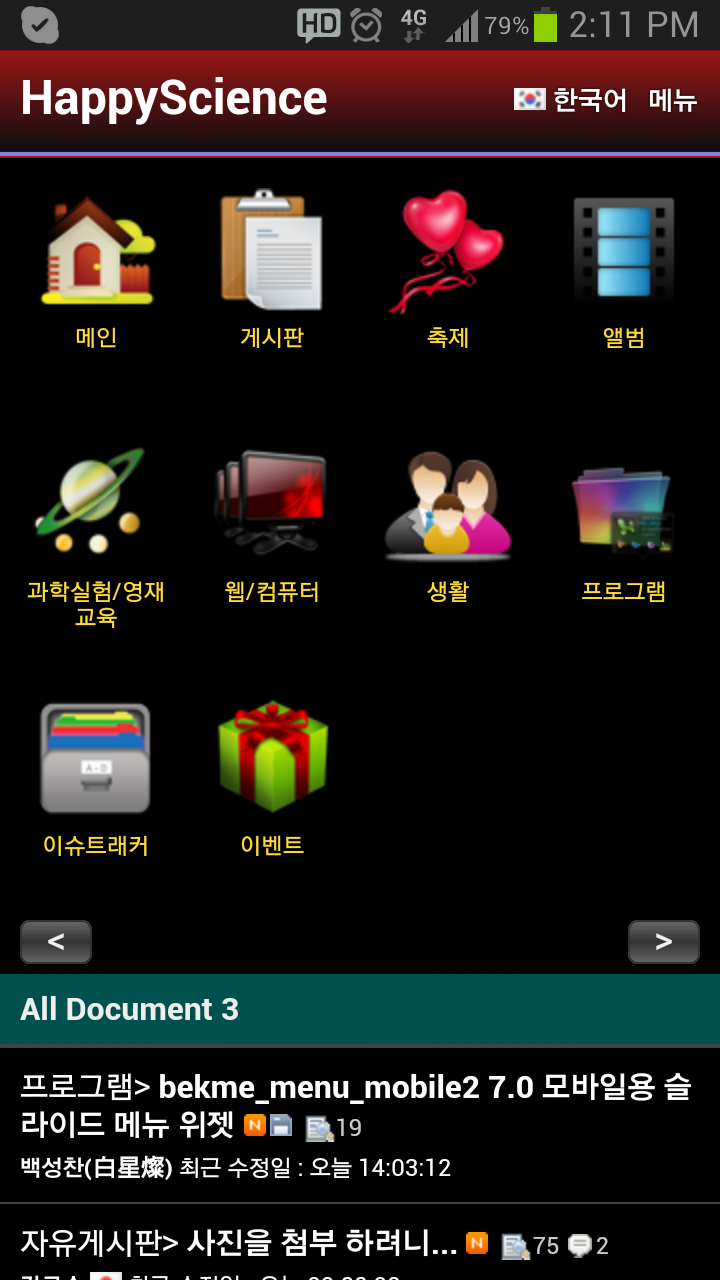 Screenshot_2013-02-12-14-11-14.png